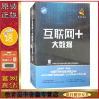 正版包发票 互联网+大数据 马兆林(5DVD)视频讲座光盘 正规北京增值税机打发票 满500送16G U盘