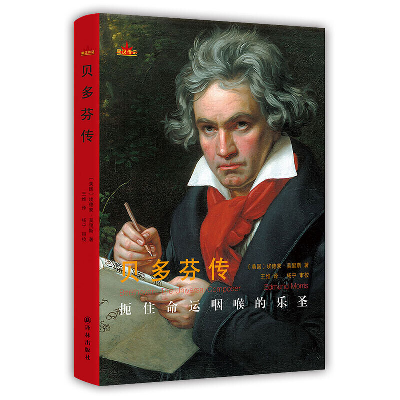 贝多芬传 ( 美国著名传记作家、普利策奖得主埃德蒙·莫里斯传递贝多芬追求自由、进步与创造力的超凡力量,讲述假贵族成长为真英雄的人生历程.)