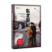 译文纪实系列・东北游记