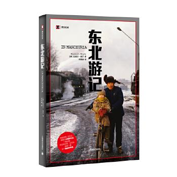东北游记(pdf+txt+epub+azw3+mobi电子书在线阅读下载)