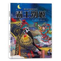 国粹戏剧图画书:霸王别姬