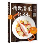 精致粤菜1688例