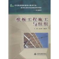模板工程施工与组织 中国水利水电出版社