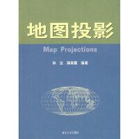 【旧书二手9成新】地图投影孙达,蒲英霞著南京大学出版社9787305045394