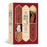 [二手旧书9成新]汗青堂丛书033 女王与苏丹:伊丽莎白时期的英国与伊斯兰世界[英]杰里・布罗顿(Jerry Brot