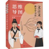 思维导图 文言文满分学习法 北京时代华文书局