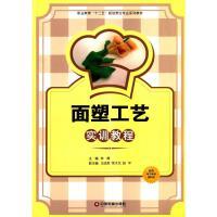 面塑工艺实训教程 中国财富出版社