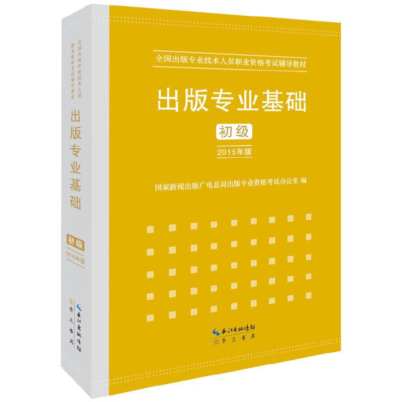 2015年出版专业基础(初级)全国出版专业技术人员职业资格考试辅导教材 出版专业职业资格考试(2015年版)