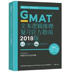 新东方 (2018)GMAT官方指南(语文)