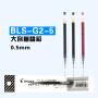 日本PILOT百乐BLS-G2-5中性笔芯G-2水笔替芯0.5mm签字笔芯