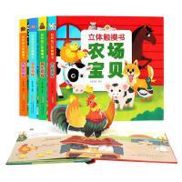 正版 好好玩立体触摸书全4册儿童3D立体书0-1-2-6岁幼儿启蒙认知洞洞书农场 宝贝海洋动物神奇生命 宝宝早教益智婴