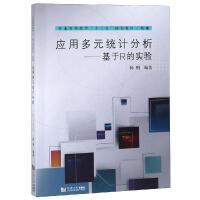 应用多元统计分析:基于R的实验 同济大学出版社