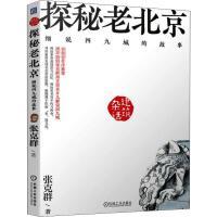 杂话建筑:探秘老北京 细说四九城的故事