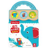 乐乐趣童书费雪宝贝随身发声书单册大象交朋友0-1-2-3岁fisher price宝宝启蒙玩具书小手按键能手提的发声书幼