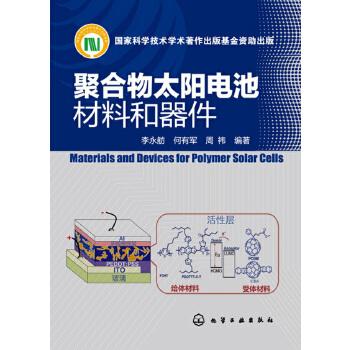 聚合物太阳电池材料和器件