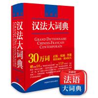 汉法大词典( 附赠汉法大词典和新世纪法汉大词典全部词条APP) (新媒体版)