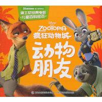 迪士尼经典电影儿童百科绘本 疯狂动物城 动物朋友