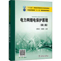 电力网继电保护原理(第2版) 中国电力出版社