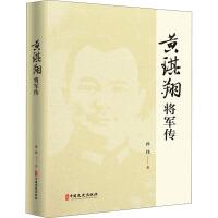 黄琪翔将军传 中国文史出版社