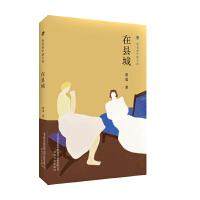 布老虎中篇小说-在县城