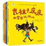世界儿童文学大师林格伦作品精选--长袜子皮皮(全4册)注音美绘版