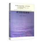 西方技术思想史(思想文化史书系 西方系列)