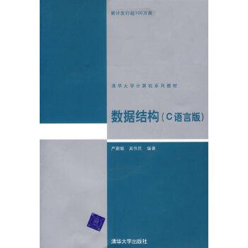 数据结构(C语言版)(附光盘)(此书已出新版,新版地址http://product.dangdang.com/product.aspx?product_id=22601051)