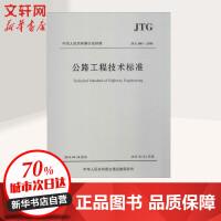 公路工程技术标准 JTG B01-2014 人民交通出版社