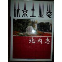 北京工业志.北内志