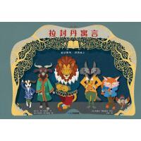 蒲蒲兰绘本拉封丹寓言第二辑(精装立体书)――诗体寓言,人生智慧,快乐淌进孩子们的心灵。