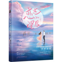 恋恋如星辰 上海文化出版社