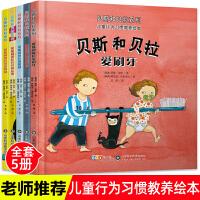 5册贝斯和贝拉系列全套 精装硬壳儿童好习惯养成系列绘本 3-4-5-6岁硬面畅销幼儿园老师推荐阅读儿童养成行为好习惯教养