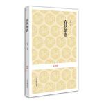 国学经典丛书:春秋繁露