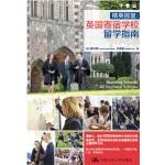 精英摇篮:英国寄宿学校留学指南