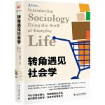 转角遇见社会学
