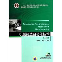 机械制造自动化技术 周骥平, 林岗 9787111459781睿智启图书