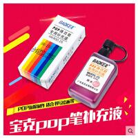 宝克pop笔补充液pop笔墨水 唛克笔填充液 广告笔补充水 25ml