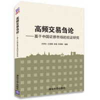 高频交易刍论――基于中国证券市场的实证研究