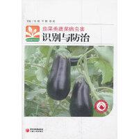 茄果类蔬菜病虫害识别与防治/新农村新生活书库