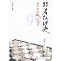 跟着棋理走--国际象棋99局精讲