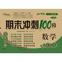 期末冲刺100分数学三年级上册19秋(BS课标版)(全新版)