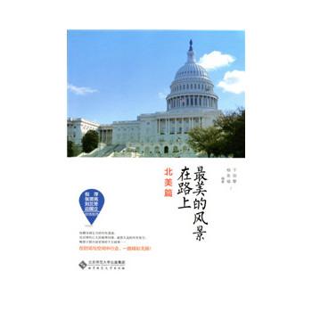 美的风景在路上 北美篇 杨泉福,于丽黎著 9787303176502