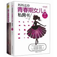 女孩成长必读 ――爱与成长系列丛书-2册《做个最棒的女孩》 《妈妈送给青春期女儿的私房书》