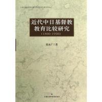 【95成新正版二手书旧书】近代中日基督教教育比较研究(1860-1950)上海社会科学院宗教研究所学术专著系列之一 张