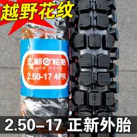 轮胎 2.50-17 摩托车外胎250-17内胎前胎后胎花纹直纹越野胎