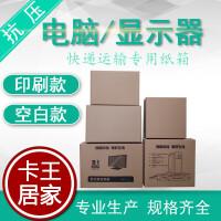 台式电脑包装箱 24电脑主机快递打包装箱台式27寸显示器屏幕纸箱子一体机泡沫B 其它地区 印刷带图