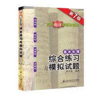 基本乐理综合练习与模拟试题(第7版) 上海音乐学院出版社