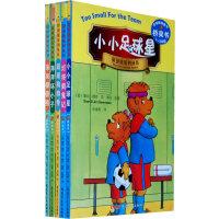 贝贝熊桥梁书套装(全5册)当当网专发