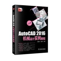 中文版AutoCAD2016机械设计实例教程