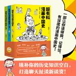 超有料漫画中国史1-3套装